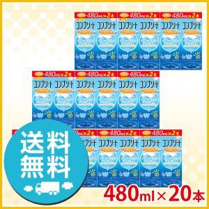 AMO コンプリート ダブルモイスト 480ml ×20本/ソフト用/送料無料/ icare