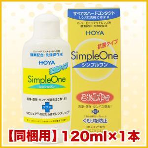 HOYA シンプルワン 120ml|icare