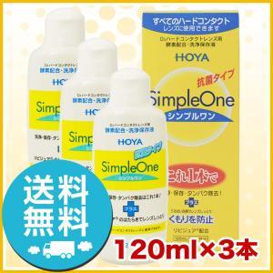 HOYA シンプルワン 120ml ×3本セット/送料無料/|icare