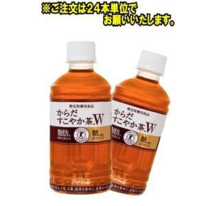 からだすこやか茶W 350ml ペット トクホ 【24本単位...