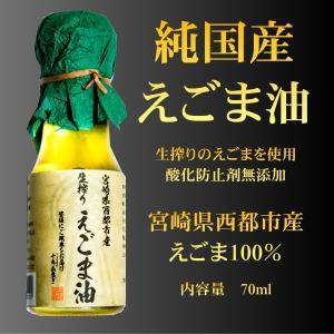 純国産えごま油 宮崎県西都市産100% 低温焙煎製法で酸化を...