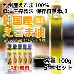 国産 えごま油 低温圧搾 生搾り 一番搾り 九州産 無添加 115g