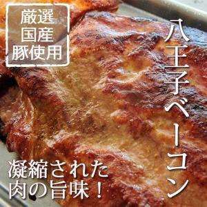 八王子ベーコン 250〜350g ブロック お取り寄せ 燻製 厚切り 国産豚 発送元A  送料無料(沖縄・離島除く)