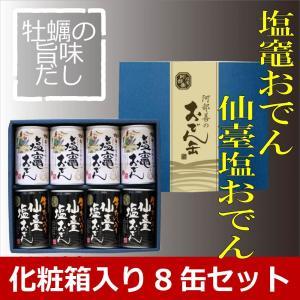 ●内容量:塩竈おでん缶 1缶280g×4缶(7種9個+牡蠣の旨味だしスープ)      仙臺塩おでん...