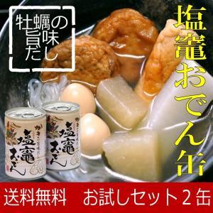 ●内容量:1缶280g(7種9個+牡蠣の旨味だしスープ)×2  ●内容:小判揚、豆腐小判揚、ちくわ、...