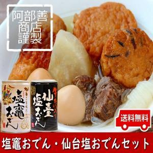 ●内容量:塩竈おでん缶 1缶280g(7種9個+牡蠣の旨味だしスープ)×1缶      仙臺塩おでん...