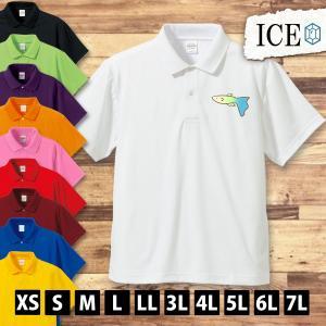 グッピー 青 ポロシャツ メンズ レディース 半袖 おもしろ 大きいサイズ ゴルフ ウェア 黒 白 スポーツ 速乾 作業用 面白い ワンポイント ゆるい 3L 4L 5L|ice-i