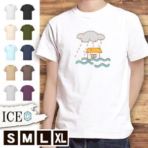 おもしろ Tシャツ 水害  半袖 レディース メンズ 綿 xl 黒 白 ダサい かわいい カッコイイ...