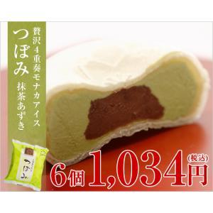 つぼみ 抹茶あずき(モナカアイス6個セット)|ice-ouan
