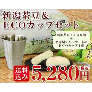 お中元 御中元 ギフト アイス 新潟茶豆アイスモナカ+エコカップセット(送料込)|ice-ouan