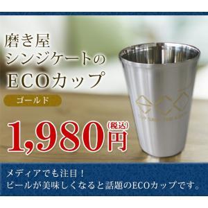 ギフト アイス  ビールがおいしい!磨き屋シンジケートのステンレスエコカップ(ゴールド)|ice-ouan