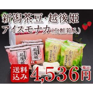 お中元 御中元 ギフト アイス 新潟茶豆・越後姫アイスモナカ(化粧箱入)(送料込)|ice-ouan
