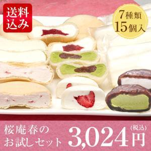 桜庵の春のお試しアイスクリームセット 2018(6種・15個入り)(送料込)|ice-ouan
