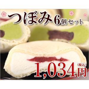 つぼみ(モナカアイスクリーム6個セット) ice-ouan
