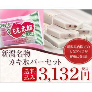 新潟名物カキ氷バーセット(各2パック・22本入)(送料無料)|ice-ouan