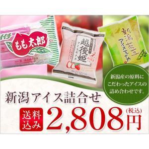 新潟アイス詰め合わせ(もも太郎・越後姫・新潟茶豆)(3種・16個入)(送料無料)|ice-ouan