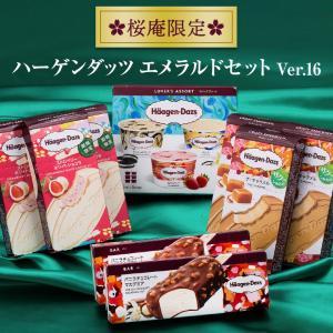 ハーゲンダッツ アイスクリーム エメラルドセット(6種・14個入り)(ver.12) 送料無料 (ラッピング付)(6種・14個入り)|ice-ouan