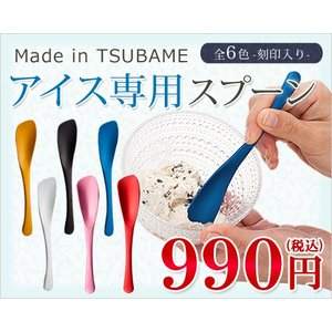 お中元 ギフト 2021 プレゼント アイス Made in TSUBAME アイス専用スプーン|ice-ouan