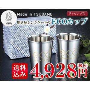 ビールがおいしい!磨き屋シンジケートのステンレスエコカップ2個(ゴールド)(ラッピング付)|ice-ouan