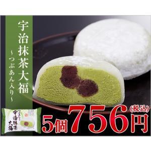 宇治抹茶大福〜つぶあん入り〜(5個)|ice-ouan