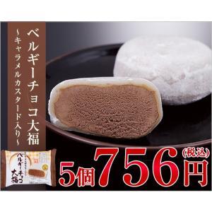 ベルギーチョコ大福〜キャラメルカスタード入り〜(5個)|ice-ouan