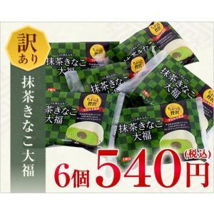 (訳あり大福アイス)抹茶きなこ大福(6個)|ice-ouan