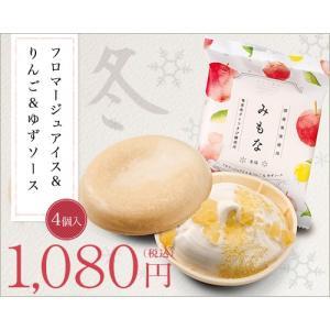 みもな 冬味 フロマージュアイス&りんご&ゆずソース(4個セット)|ice-ouan