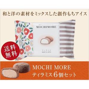MOCHI MORE ティラミス6個セット(和と洋の素材をミックスした創作もちアイス)|ice-ouan