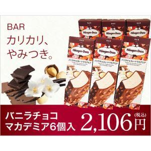 ハーゲンダッツ アイスクリーム クランチーバー バニラチョコマカデミア 6個入|ice-ouan