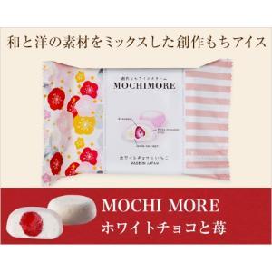 MOCHI MORE ホワイトチョコと苺(和と洋の素材をミックスした創作もちアイス)|ice-ouan