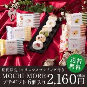MOCHI MOREプチギフト(クリスマスラッピング付き)6種類入り【送料込】【和と洋の素材をミックスした創作もちアイス】 ice-ouan
