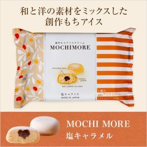 MOCHI MORE 塩キャラメル(和と洋の素材をミックスした創作もちアイス)|ice-ouan