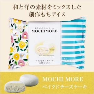MOCHI MORE ベイクドチーズケーキ(和と洋の素材をミックスした創作もちアイス) ice-ouan