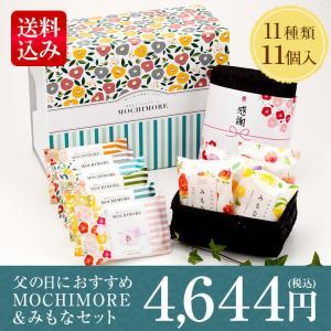 お中元 ギフト 2020 プレゼント MOCHIMORE&みもなセット(感謝の掛け紙付き)(送料無料)|ice-ouan