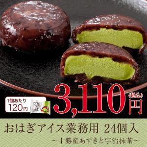 十勝あずきと宇治抹茶のおはぎアイス1ケース24個入【業務用】 ice-ouan