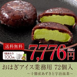十勝あずきと宇治抹茶のおはぎアイス3ケース72個入【送料無料・業務用】 ice-ouan