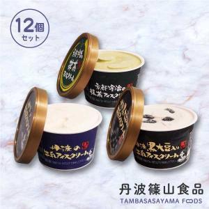 アイス ギフト ご当地 お取り寄せ 丹波篠山 黒豆 低温殺菌 牛乳:カップアイス12ケ|ice-sasayama