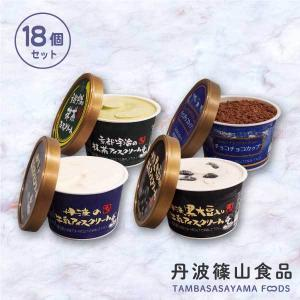 アイス ギフト ご当地 お取り寄せ 丹波篠山 黒豆 低温殺菌 牛乳:カップアイス18ケ|ice-sasayama
