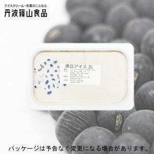 業務用 丹波篠山食品 黒豆アイスクリーム 2000ml×1個 ice-sasayama