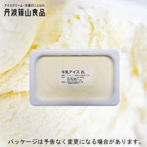 業務用 丹波篠山食品 牛乳アイスクリーム 2リットル × 4個 ice-sasayama