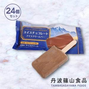 アイスギフト ご当地 お取り寄せ 丹波篠山 チョコレート 低温殺菌 牛乳:スイス チョコレート アイスバー|ice-sasayama