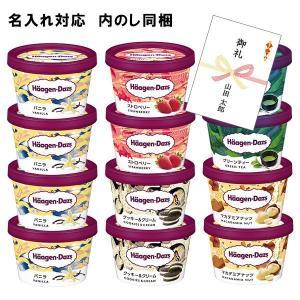ハーゲンダッツアイスクリームの12個セットです。  お子様からご年配の方まで好まれる 5種類のアイス...