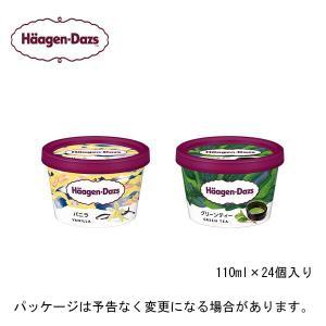 一番人気の抹茶とバニラをセットにした 人気のアイスクリーム詰め合わせです。  グリーンティー:構想に...