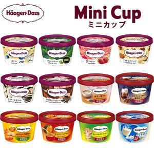ハーゲンダッツアイスクリームの定番商品+期間限定商品の12個セットです。 【定番商品】 ・バニラ、ス...