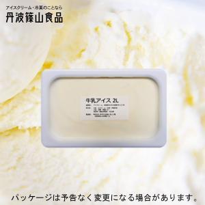 丹波篠山 ご当地アイス 丹波篠山食品 業務用アイス 牛乳アイスクリーム 2L(2000ml)の画像