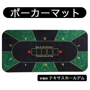 ポーカーマット 本格的 テキサス テキサスホールデム デジタルプリントラバーフォーム (緑黒 120...