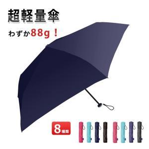 Amane アマネ UVカット 耐風 カーボン骨 手開き折りたたみ傘 雨晴兼用仕様 50cm 無地 ピンドット 830-003 830-004|icecrystal