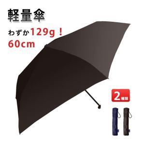 Amane アマネ UVカット 耐風 カーボン骨 手開き折りたたみ傘 雨晴兼用仕様 60cm 無地 830-005|icecrystal