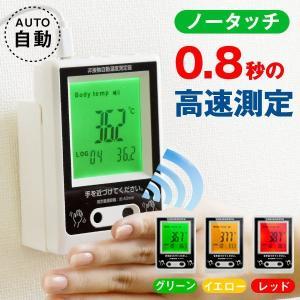 非接触式 非接触 温度計 体温計 自動温度測定器  aj-1 icecrystal