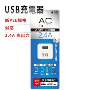 air-J/エアーズジャパン AKJ-SD24A WH  AC CUBE 2.4AハイパワーUSB充電器 新PSE規格対応 ホワイト akj-sd024a-wh icecrystal